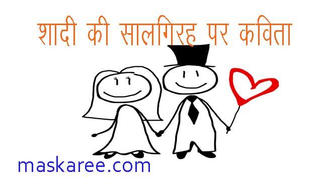 MASKAREE | मस्करी - Hindi Funny Poetry, Shayari, Articles