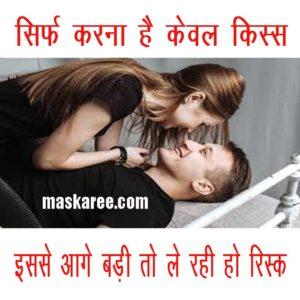 Girlfriend Funny Quotes Hindi Gf 19 गर लफ र ड फन क ट स ह द