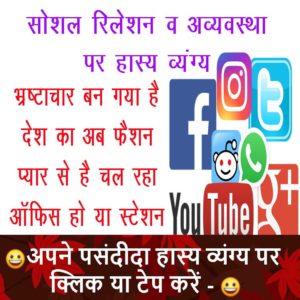 Hindi Funny Articles